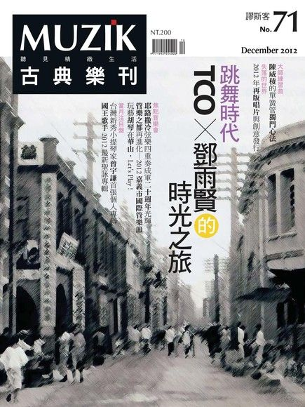 MUZIK古典樂刊 12月號/2012 第71期 (左翻)