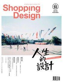 Shopping Design 08月號/2016 第93期