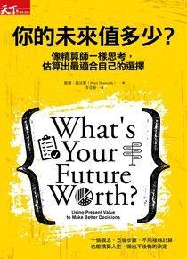 你的未來值多少?