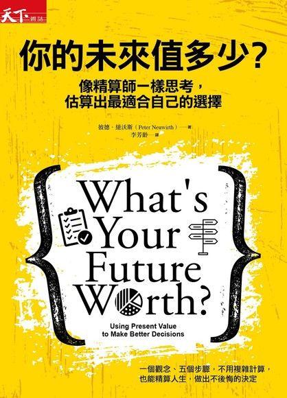 你的未來值多少?像精算師一樣思考,估算出最適合自己的選擇