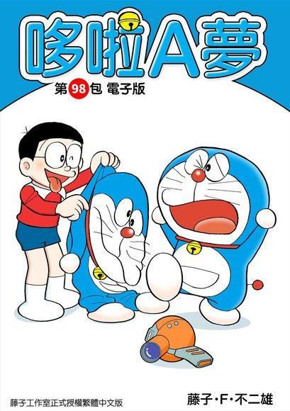 哆啦A夢 第98包 電子版