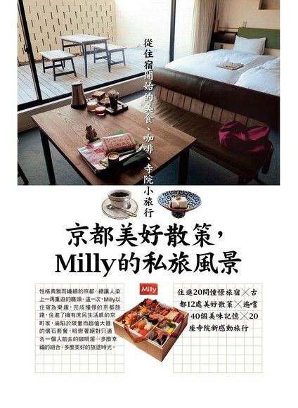 京都美好散策,Milly的私旅風景:從住宿開始的美食、咖啡、寺院小旅行(平裝)