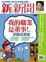新新聞 第1346期 2012/12/20