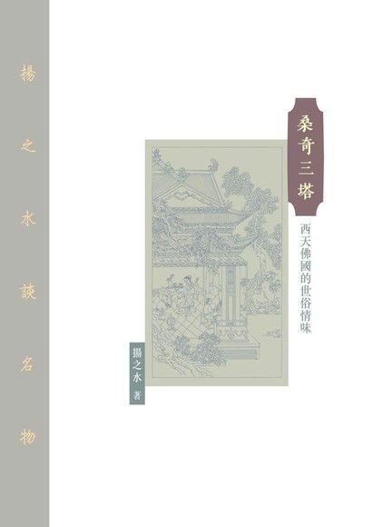 桑奇三塔:西天佛國的世俗情味(精裝)
