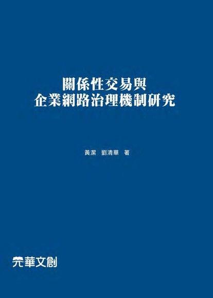 關係性交易與企業網路治理機制研究