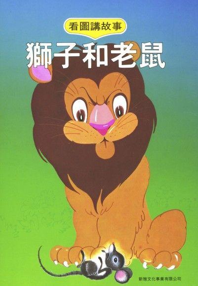 獅子和老鼠