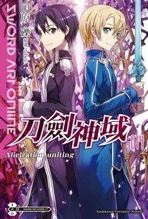 Sword Art Online 刀劍神域 (14)(小說)