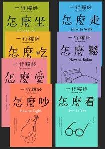 跟一行禪師過日常【7冊合售】(套書)