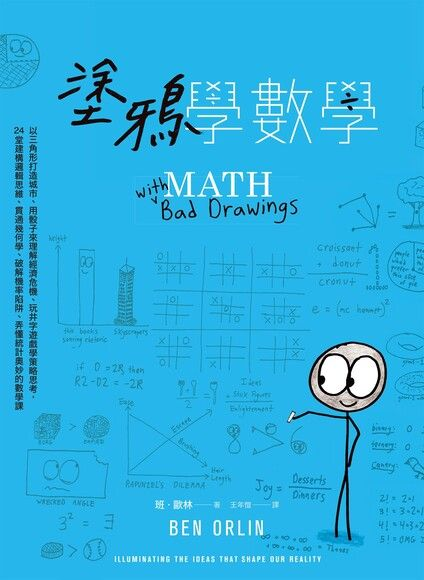 塗鴉學數學