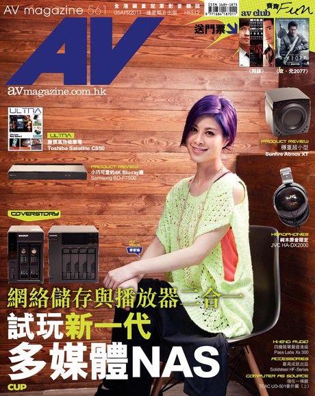 AV magazine周刊 561期 2013/04/08
