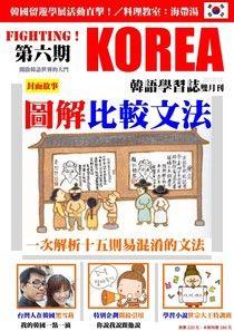 FIGHTING!KOREA 韓語學習誌雙月刊 12月號/ 2012 第6期