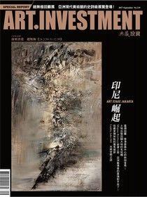 典藏投資09月號/2017 第119期