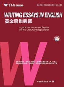 英文寫作典範