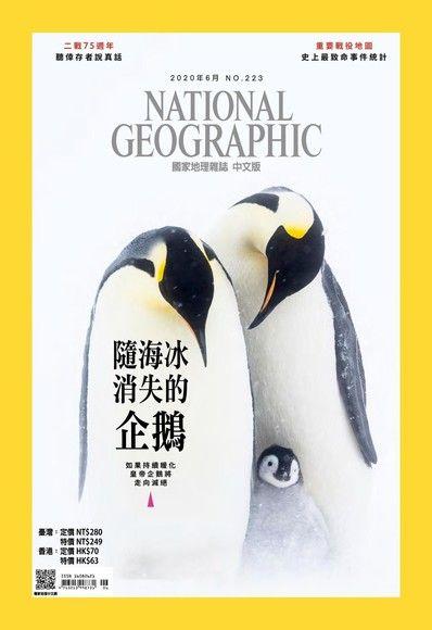 國家地理雜誌2020年06月號