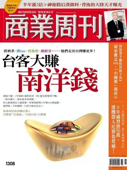 商業周刊 第1308期 2012/12/12