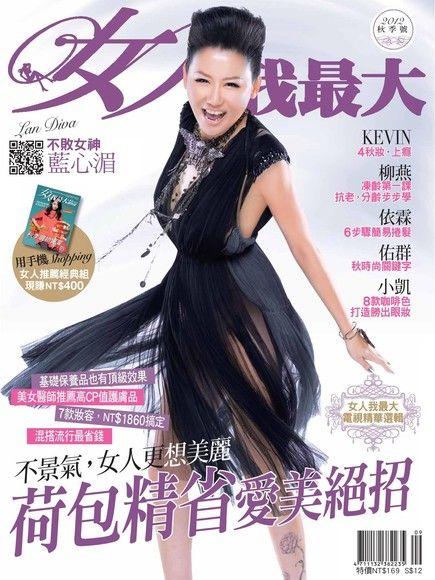 女人我最大季刊 09月號/2012 第28期 秋