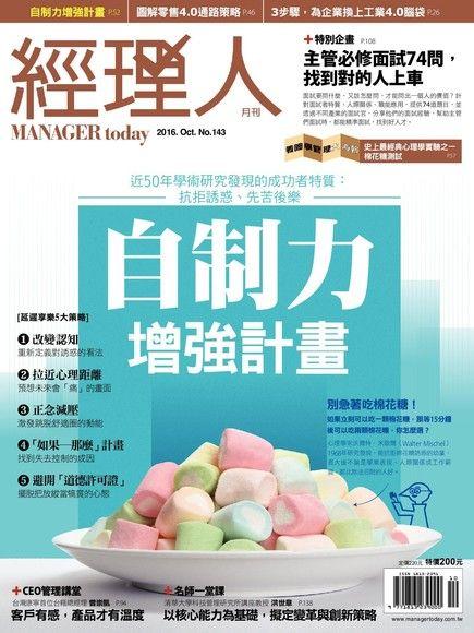 經理人月刊 10月號/2016 第143期