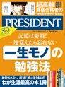 PRESIDENT 2021年7.2號 【日文版】