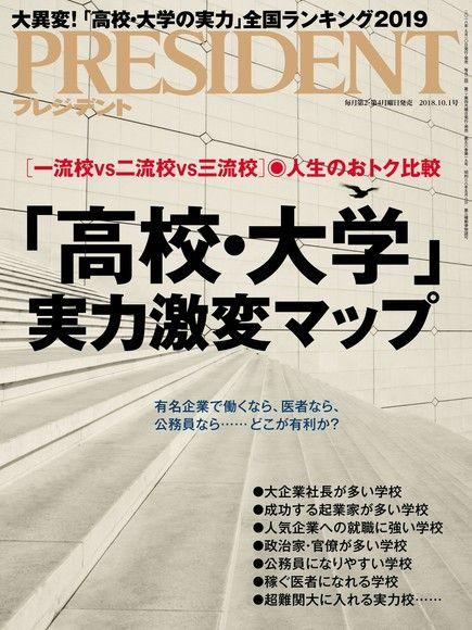 PRESIDENT 2018年10.1號 【日文版】