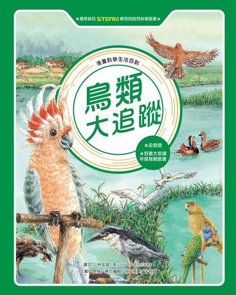 漫畫科學生活百科(9):鳥類大追蹤(全新版)
