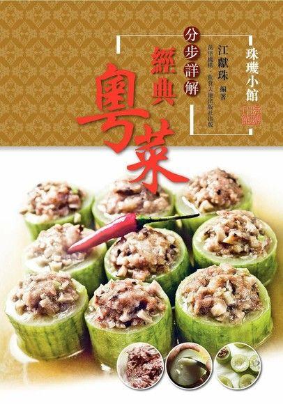 分步詳解經典粵菜