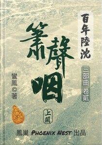百年陸沈 卷貳 One Hundred Years of Sinking Volume II