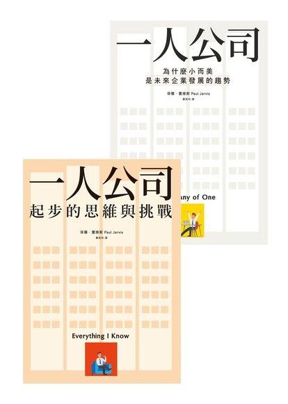 《一人公司》【2冊套書】