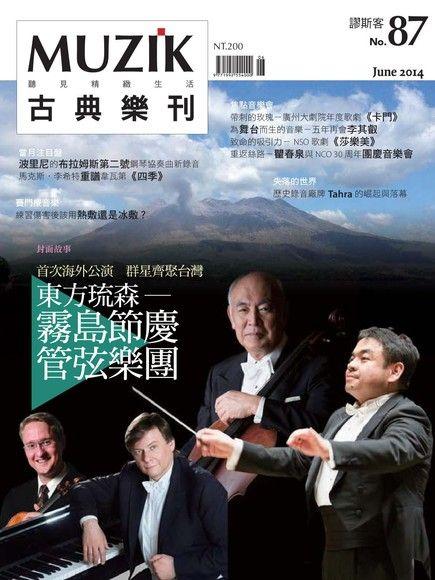 MUZIK古典樂刊 06月號/2014 第87期 (左翻)