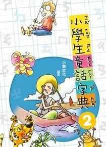 小學生童話字典2