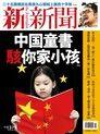 新新聞 第1379期 2013/08/07