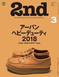 2nd 2018年3月號 Vol.132 【日文版】
