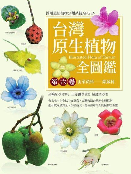台灣原生植物全圖鑑第六卷:山茱萸科--紫葳科