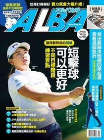 ALBA阿路巴高爾夫 國際中文版 05月號/2020 第65期