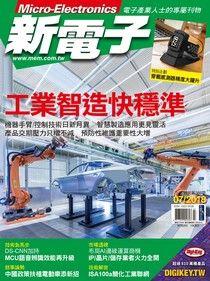 新電子科技雜誌 07月號/2018 第388期