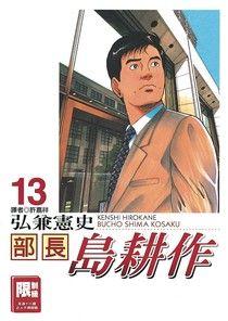 部長島耕作(13)-完