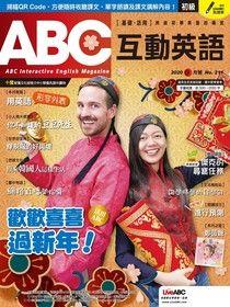 ABC互動英語 01月號/2020 第211期