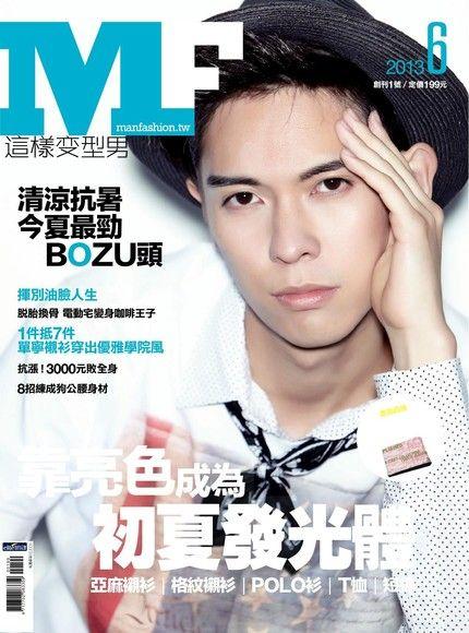 MF這樣變型男 雙月刊 6月號/2013 第1期
