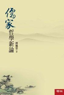 儒家哲學新論