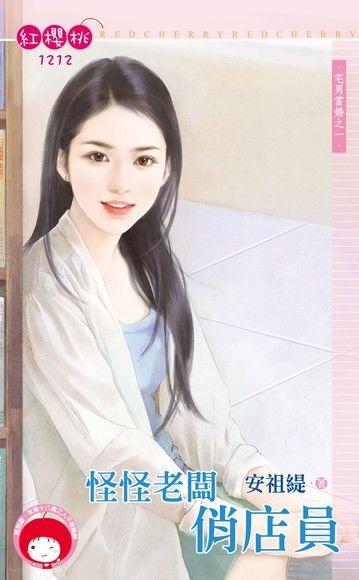 怪怪老闆俏店員【宅男當婚之一】(限)