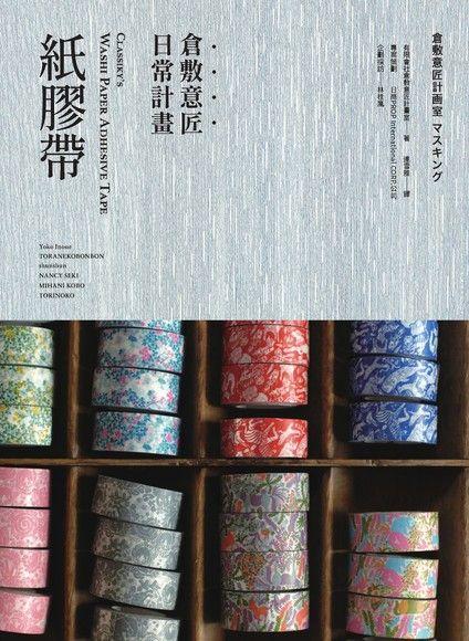 倉敷意匠日常計畫:紙膠帶