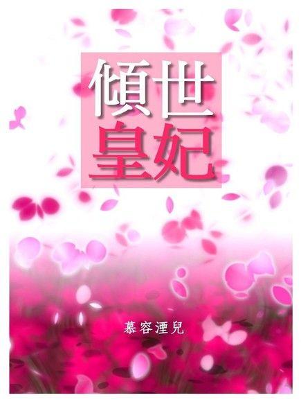 傾世皇妃(卷三)