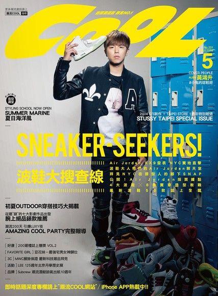COOL流行酷報05月號/2014 第201期