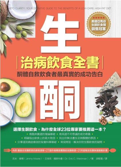 生酮治病飲食全書:酮體自救飲食者最真實的成功告白