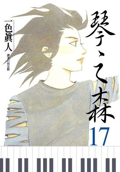 琴之森(17)