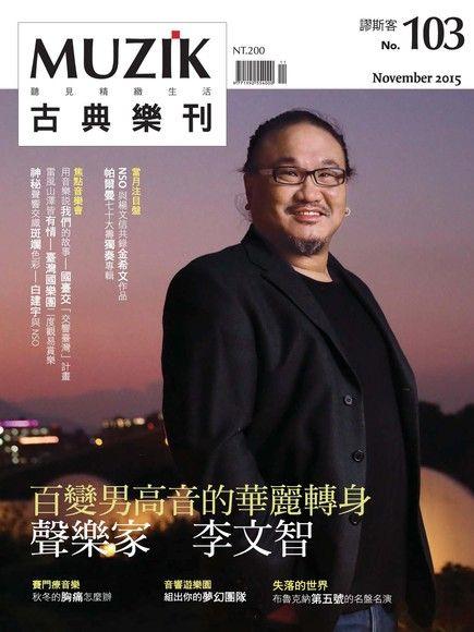 MUZIK古典樂刊 11月號/2015 第103期 (左翻)