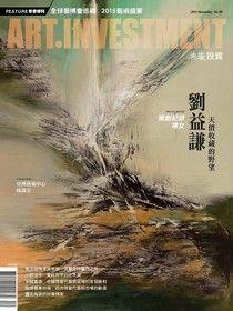 典藏投資12月號/2015 第98期