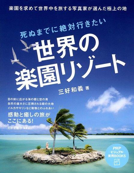 今生一定要去! 全球最美夢幻度假樂園