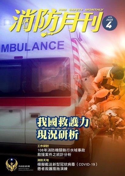 消防月刊 2020年04月號