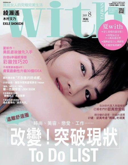 with與妳國際中文版 08月號/2019 第184期