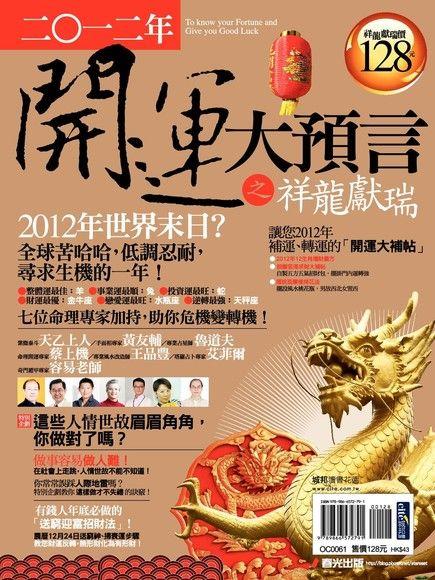 2012年開運大預言之祥龍獻瑞(平裝)